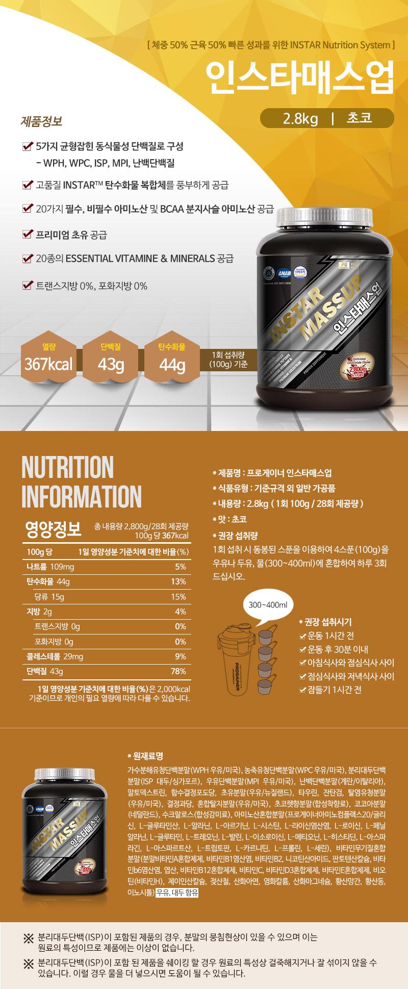 인스타매스업2.8kg